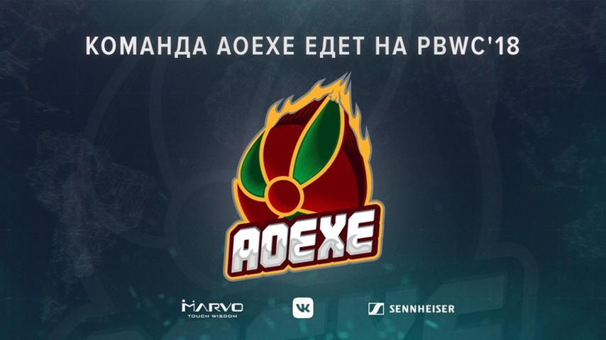 Announcing PBWC 2018 Russian National Team: AoeXe!